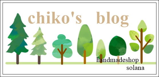【オーナーchikoのブログ】chikoのハンドメイド日記~solana日和~